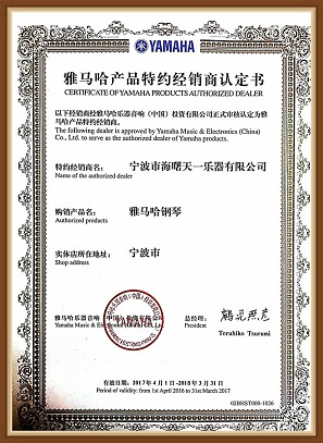 热烈庆祝宁波市海曙天一乐器有限公司新网站上线!